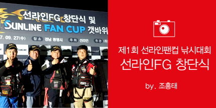 2015fishing korea cup
